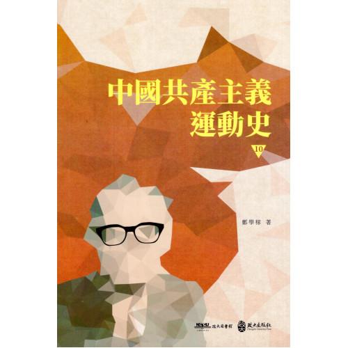 中國共產主義運動史 第十冊