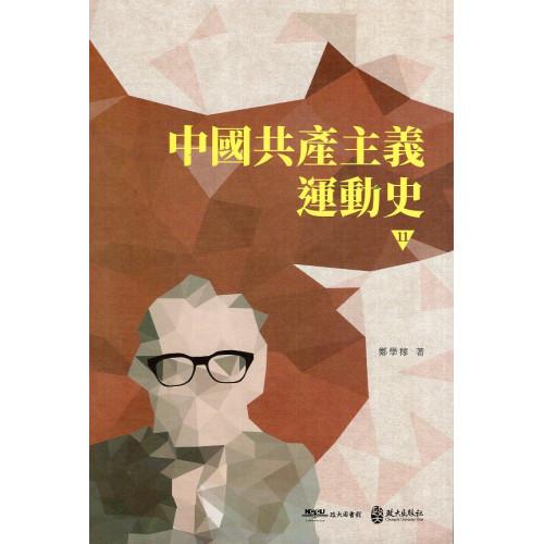 中國共產主義運動史 第十一冊