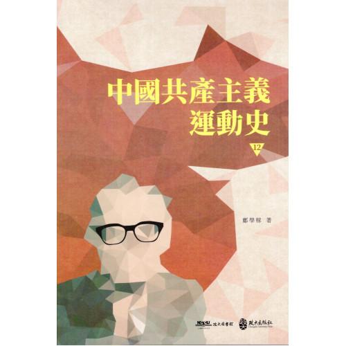 中國共產主義運動史 第十二冊