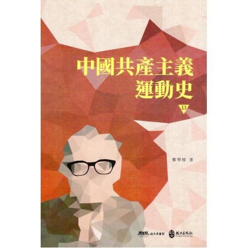 中國共產主義運動史 第十三冊