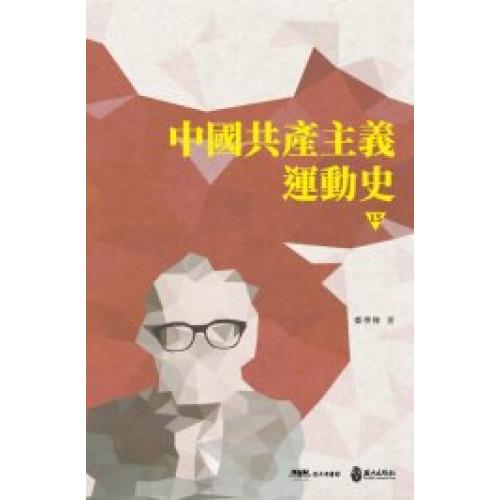 中國共產主義運動史 第十五冊