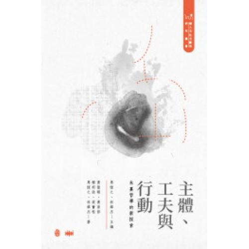 主體、工夫與行動:朱熹哲學的新探索