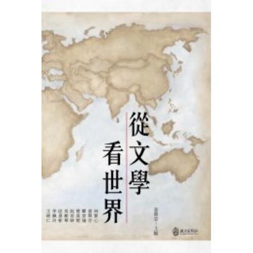 從文學看世界