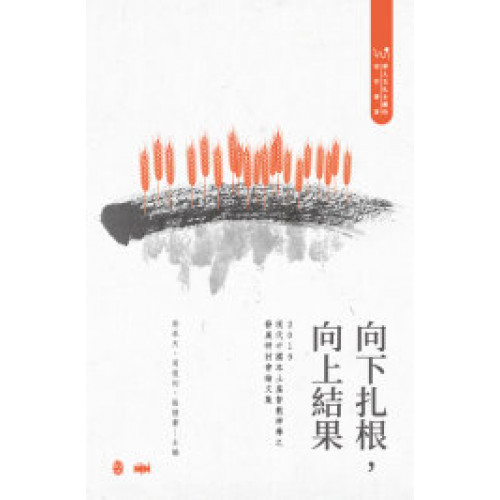 向下扎根,向上結果:2019現代中國本土基督教神學之發展研討會論文集
