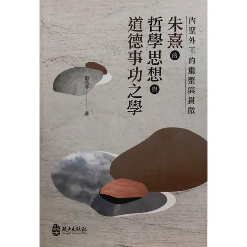 內聖外王的重整與貫徹:朱熹的哲學思想與道德事功之學