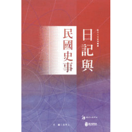 日記與民國史事