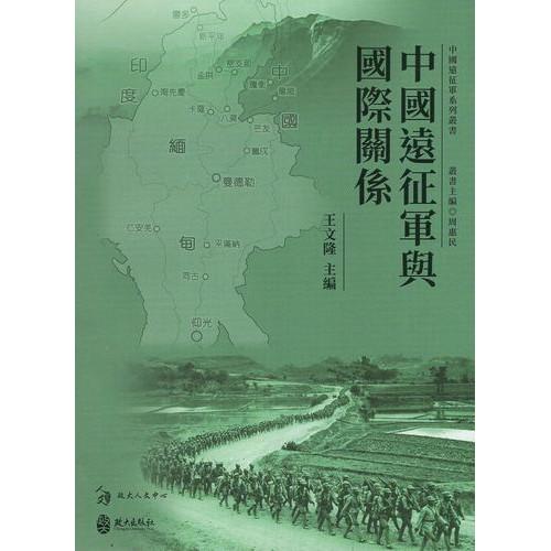 中國遠征軍與國際關係