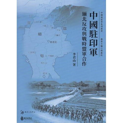 中國駐印軍:緬北反攻與戰時盟軍合作