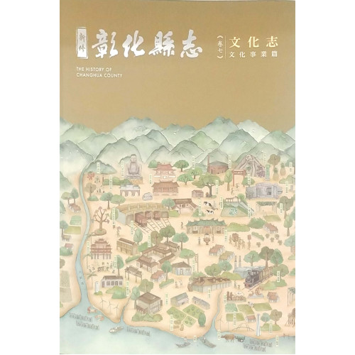 新修彰化縣志卷七-文化志 文化事業篇