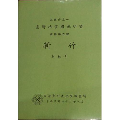 五萬分之一台灣地質圖說明書-新竹