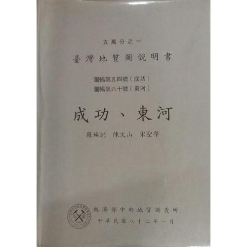五萬分之一台灣地質圖說明書-成功、東河
