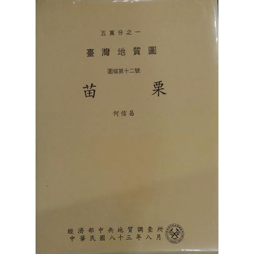 五萬分之一台灣地質圖說明書-苗栗
