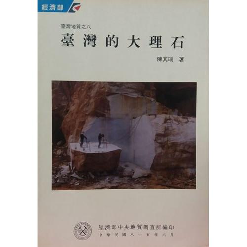 台灣的大理石