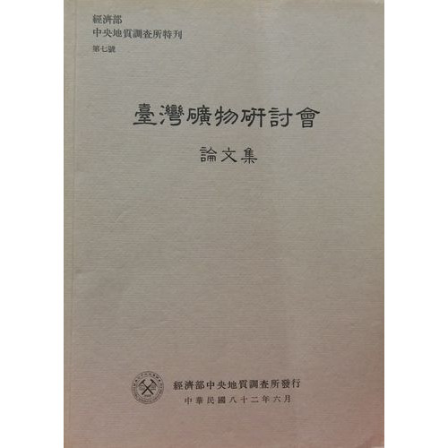 台灣礦物研討會論文集