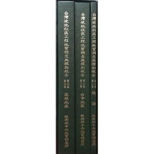 台灣坡地社區工程地質調查與探勘報告第三卷
