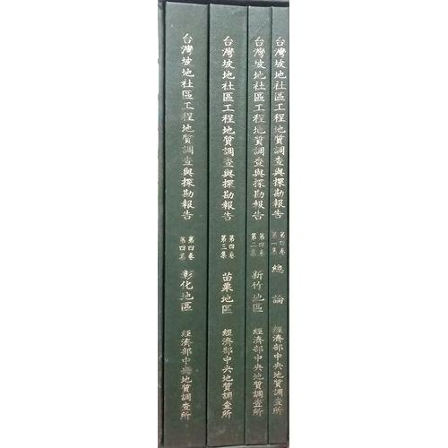 台灣坡地社區工程地質調查與探勘報告第四卷
