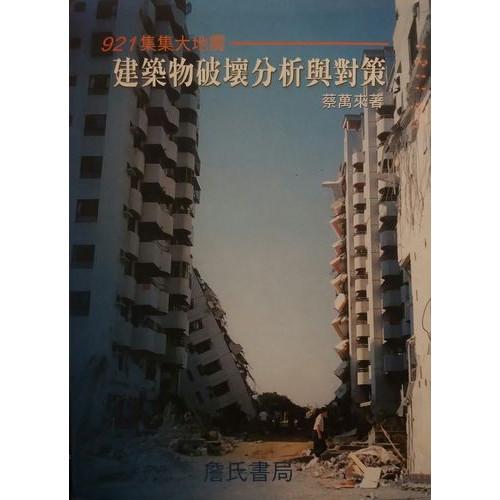 建築物破壞分析與對策