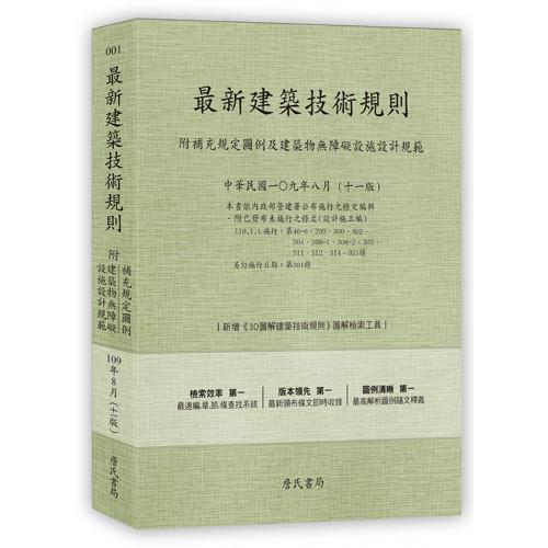 最新建築技術規則〈附補充規定圖例及建築物無障礙設施設計規範〉『本書依內政部營建署公布施行之條文編輯附已發布未施行之條文(設計施工編)』(109年8月)十一版
