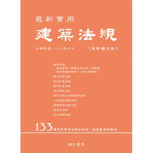 最新實用建築法規「革新編目版」(六版)