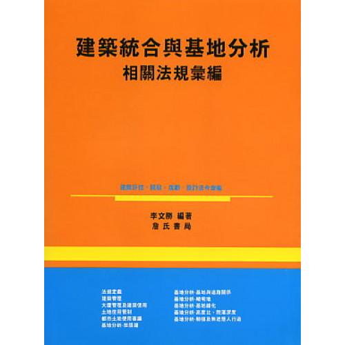 建築統合與基地分析相關法規彙編