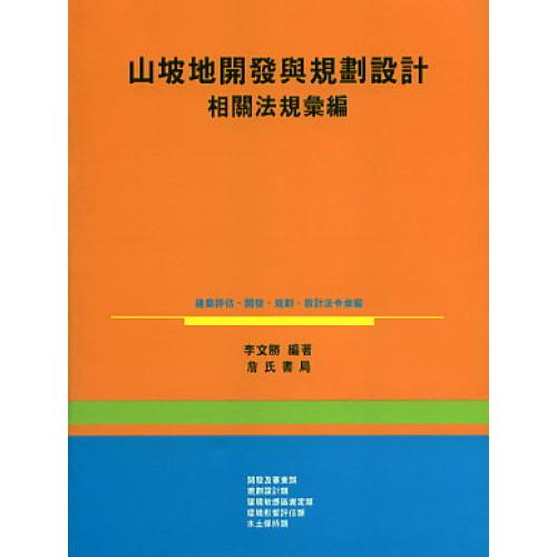 山坡地開發與規劃設計法規彙編