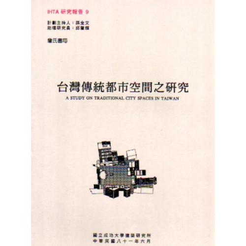 台灣傳統都市空間之研究