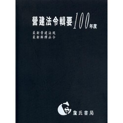 營建法令輯要100年度合訂本