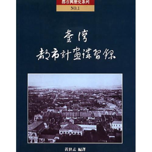 台灣都市計畫講習錄