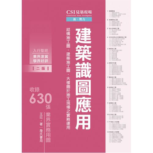 CSI見築現場第一冊:建築識圖應用「結構施工圖、建築施工圖、大樣圖於施工現場之實務運用」二版