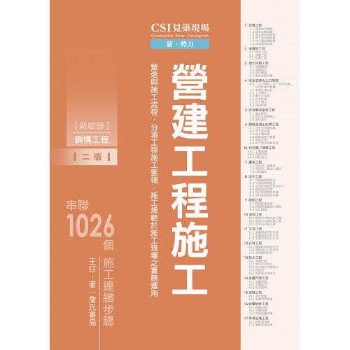 CSI見築現場第二冊:營建工程施工「營造與施工流程、分項工程施工要領、施工規範於施工現場之實務運用」(二版)