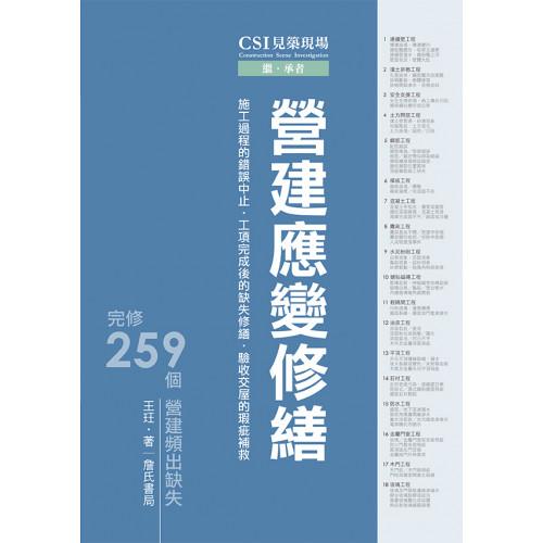 CSI見築現場第三冊:營建應變修繕「施工過程的錯誤中止、工項完成後的缺失修繕、驗收交屋的瑕疵補救」