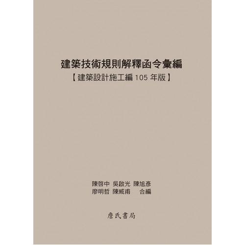 建築技術規則解釋函令彙編【建築設計施工編104年版】