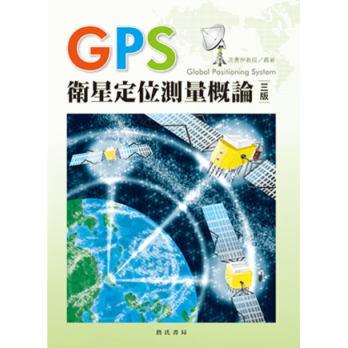 GPS衛星定位測量概論(三版)