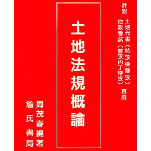 土地法規概論(增修版)