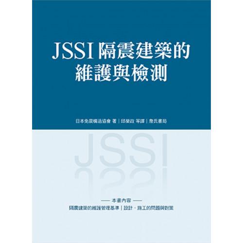 JSSI隔震建築的維護與檢測