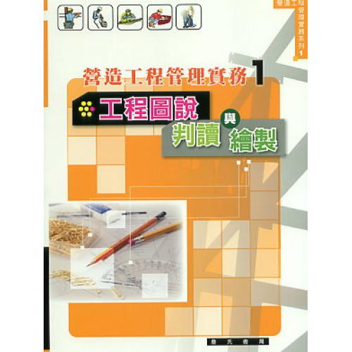 工程圖說判讀與繪製(營造工程管理實務1)