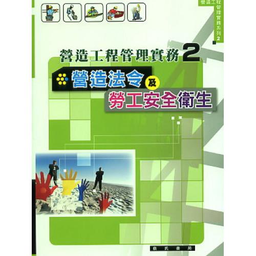 營造法令及勞工安全衛生(營造工程管理實務2)