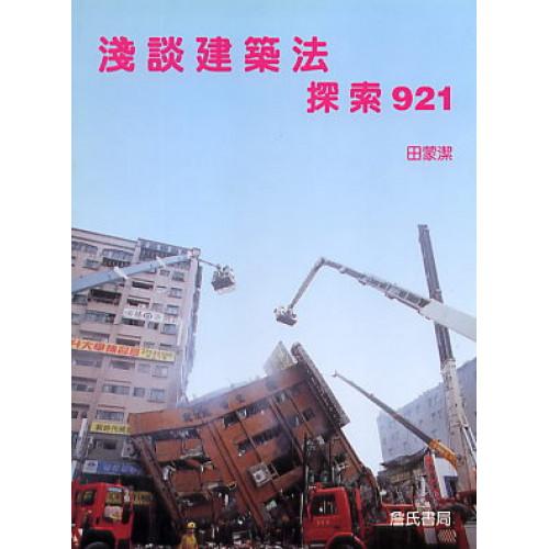 淺談建築法-探索921