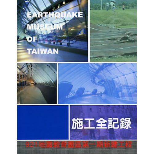 921地震教育園區第一期新建工程施工全記錄(EARTHQUAKE MUSEUM OF TAIWAN)