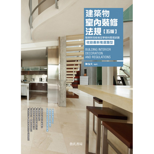 建築物室內裝修法規【五版】隨章附技能檢定學術科歷屆試題/收錄最新複選題型
