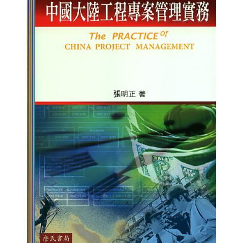 中國大陸工程專案管理實務The PRACTICE of CHINA PROJECT MANAGEMENT(附光碟)