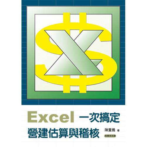 Excel 一次搞定營建估算與稽核(附應用光碟)