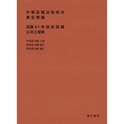中華民國法院判決要旨類編:民國97年政府採購公共工程類