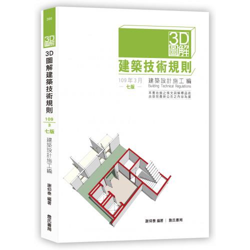 3D圖解建築技術規則建築設計施工編(七版)