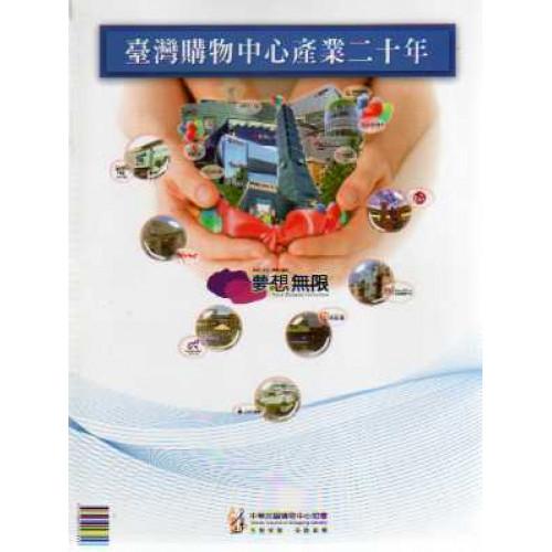 臺灣購物中心產業二十年