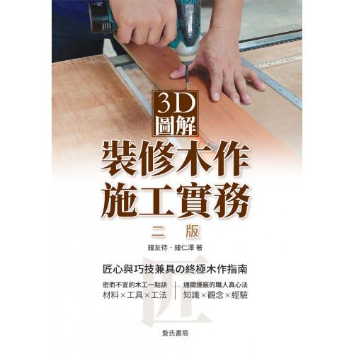 3D圖解裝修木作施工實務(二版)