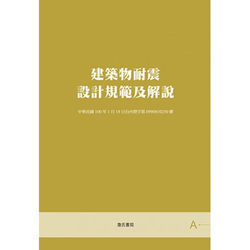 建築物耐震設計規範及解說(二版)