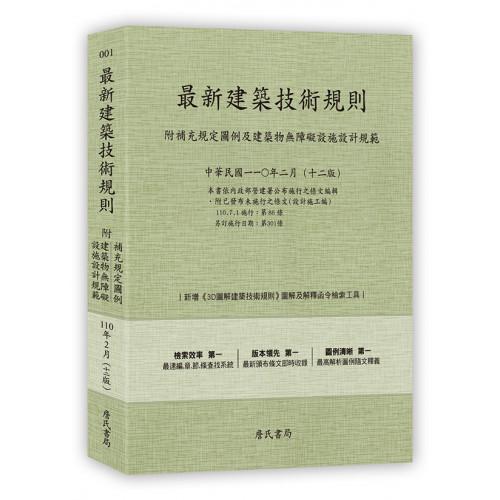 最新建築技術規則〈附補充規定圖例及建築物無障礙設施設計規範〉『本書依內政部營建署公布施行之條文編輯附已發布未施行之條文(設計施工編)』(110年2月)十二版