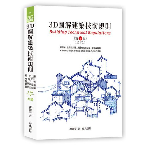 3D圖解建築技術規則(九版)
