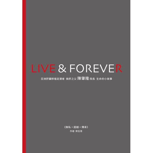 LIVE & FOREVER《無私-超越-傳承》亞洲肝臟移植定潮者換肝之父陳肇隆院長生命的小故事